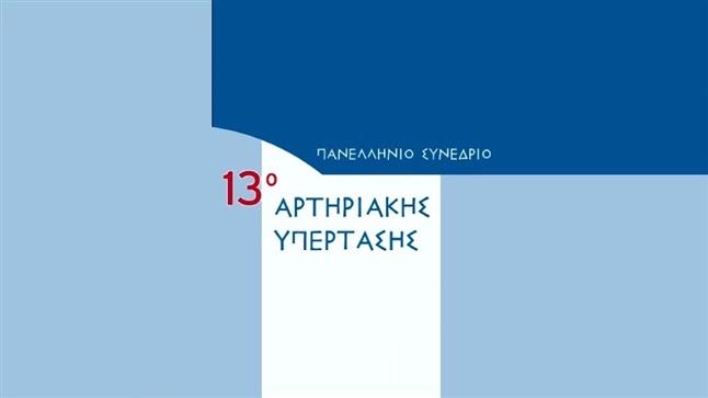 13ο Πανελλήνιο Συνέδριο Αρτηριακής Υπέρτασης