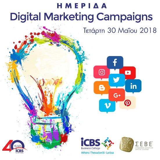 DIGITAL MARKETING CAMPAIGNS