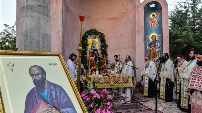 (Δελτίο Τύπου) Μεθέορτος Πανηγυρικός Αρχιερατικός επί τη εορτή του Αποστόλου Παύλου