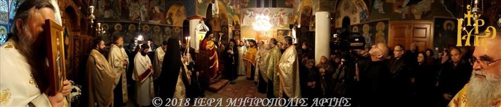 - (Αναδημοσίευση) Πολυαρχιερατικός Εσπερινός στην Άρτα για τον Νεομάρτυρα Ζαχαρία