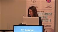 Μ.Καραλιόλιου  | Το ΗΚΓ στον βηματοδοτούμενο ασθενή
