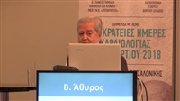 Β.Άθυρος  | Τιμές – Στόχοι στην υπολιπιδαιμική αγωγή. Νεότερα δεδομένα μετά την εισαγωγή των PCSK9