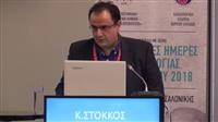 Κ. Στόκκος | Υπερηχοκαρδιογραφική εκτίμηση των παθήσεων της μιτροειδούς βαλβίδος