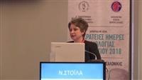 Ν.Στοΐλα  | Δύσπνοια στην καρδιακή ανεπάρκεια – Αντιμετώπιση στο Τμήμα Επειγόντων Περιστατικών - Διαφορική Διάγνωση