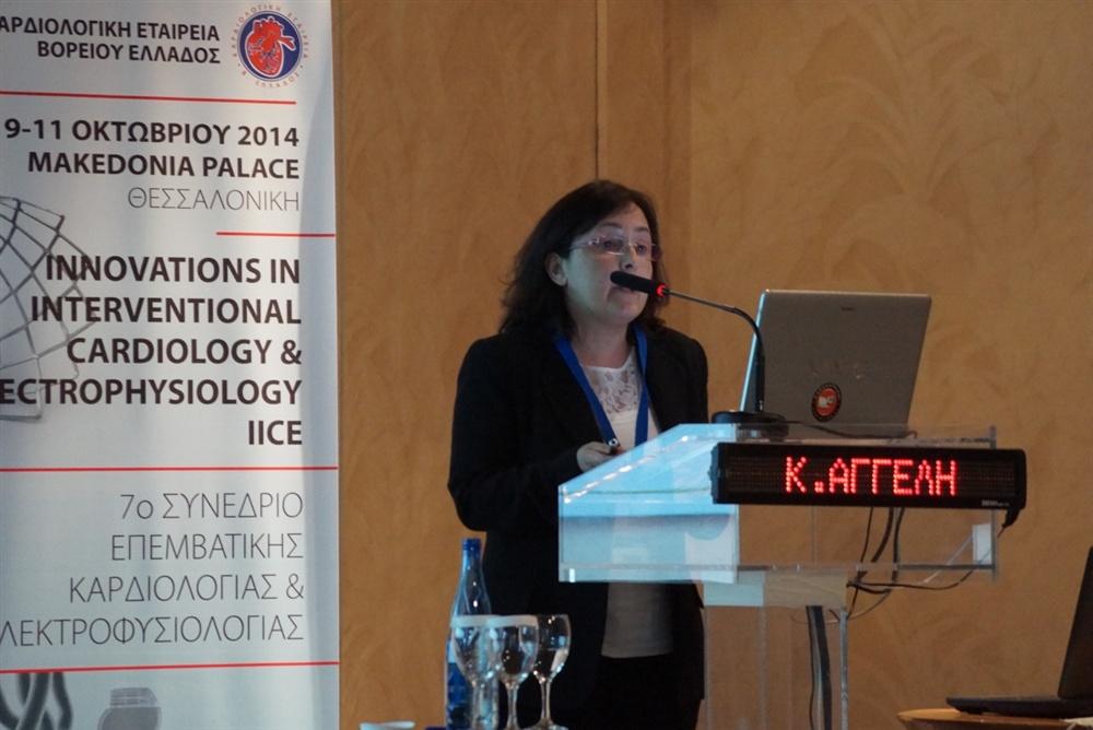 - 7ο Συνέδριο Επεμβατικής Καρδιολογίας και Ηλεκτροφυσιολογίας IICE