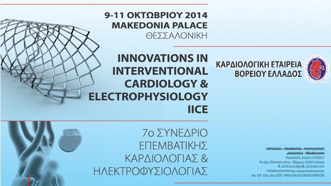 7ο Συνέδριο Επεμβατικής Καρδιολογίας και Ηλεκτροφυσιολογίας IICE