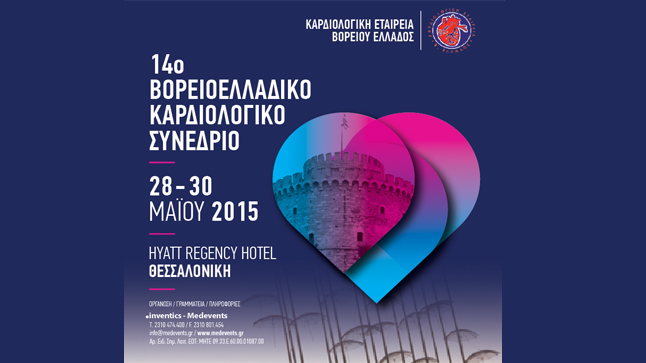 14ο Βορειοελλαδικό Καρδιολογικό Συνέδριο