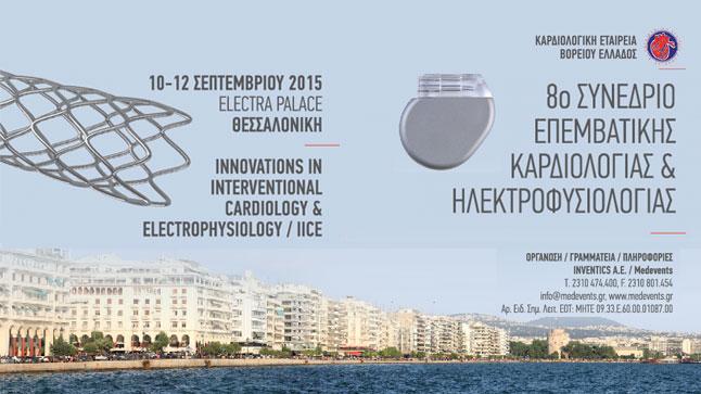 8o Συνέδριο Επεμβατικής Καρδιολογίας και Ηλεκτροφυσιολογίας IICE