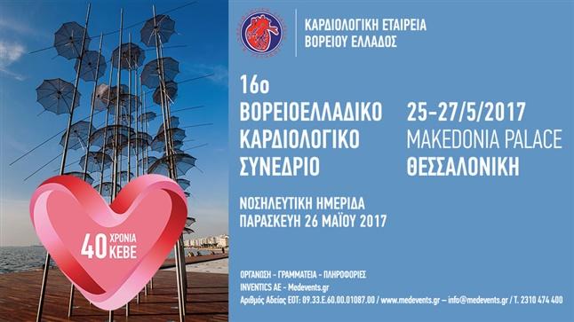Congresses | 16o Βορειοελλαδικό Καρδιολογικό Συνέδριο
