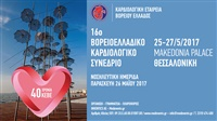 16th Northern Greece Cardiology Congress