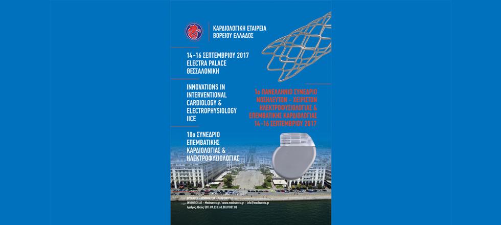 10o Συνέδριο Επεμβατικής Καρδιολογίας και Ηλεκτροφυσιολογίας IICE