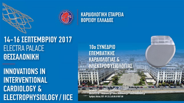 Congresses | 10th Congress in Innovations in Interventional Cardiology and Electrophysiology IICE
