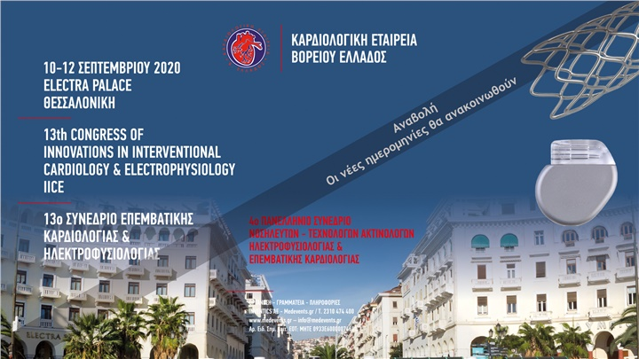 Congresses | 12th Congress of Interventional Cardiology & Electrophysiology IICE