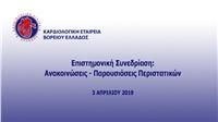 Επιστημονική Συνεδρίαση της Καρδιολογικής Εταιρείας Βορείου Ελλάδος