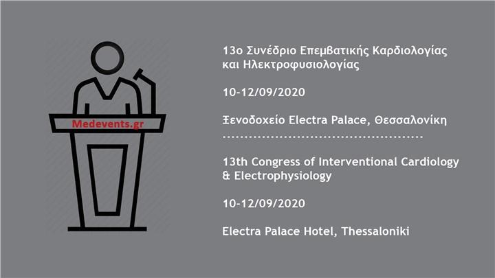 Congresses | 13ο Συνέδριο Επεμβατικής Καρδιολογίας και Ηλεκτροφυσιολογίας (IICE)