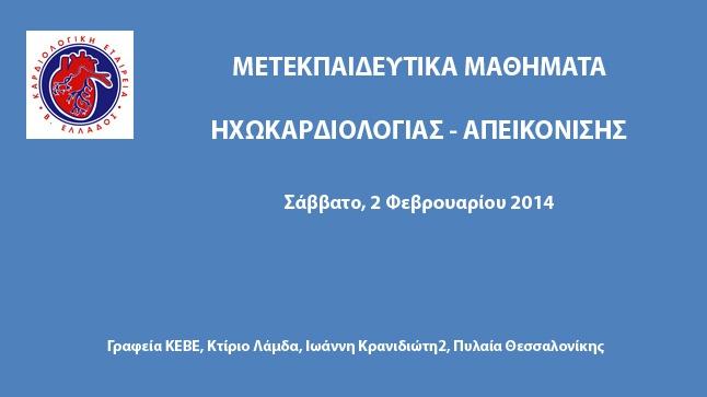 ΜΕΤΕΚΠΑΙΔΕΥΤΙΚΟ ΜΑΘΗΜΑ ΗΧΩΚΑΡΔΙΟΛΟΓΙΑΣ - ΑΠΕΙΚΟΝΙΣΗΣ (1/2/2014)
