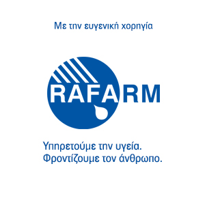Rafarm Βιταμίνη D