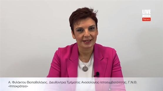 Ανακοίνωση Ελληνικής Εταιρείας Ανοσολογίας