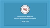 Μονήρεις Χωροκατακτητικές Εξεργασίες Εγκεφάλου ΙΙ / ΕΝΧΕ | Μετεκπαιδευτικά...