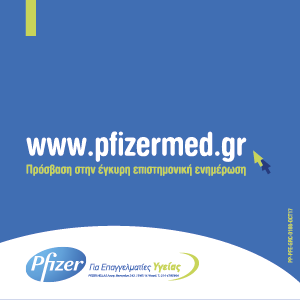 pfizer ad pfizermed side 300