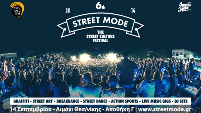 Culture | 6ο Street Mode Festival