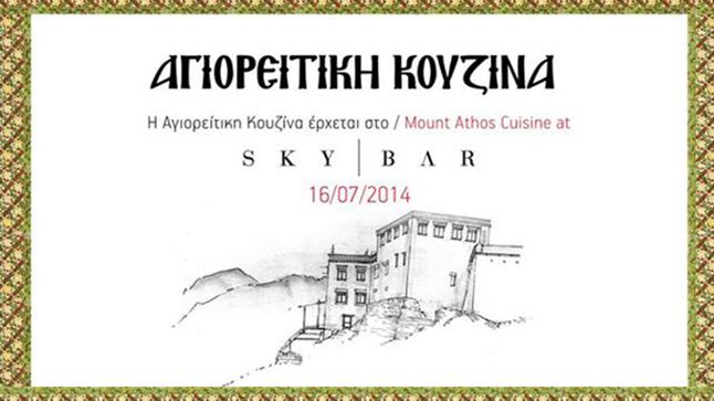ΑΓΙΟΡΕΙΤΙΚΗ ΚΟΥΖΙΝΑ / MOUNT ATHOS CUISINE @ S K Y   B A R