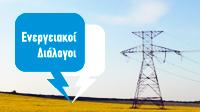 Ενεργειακοί Διάλογοι: Η αναδιάρθρωση της αγοράς ηλεκτρικής ενέργειας