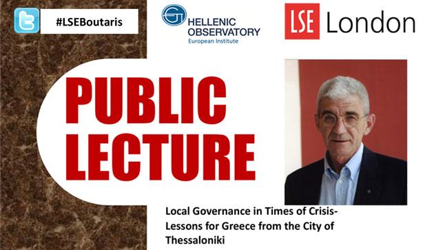 Events | Μαθήματα διακυβέρνησης με παράδειγμα τη Θεσσαλονίκη