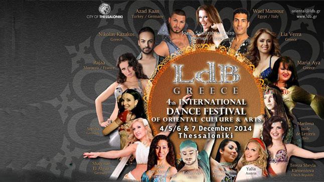 4ο Διεθνές Φεστιβάλ Χορού, Ανατολίτικης Κουλτούρας και Τέχνης...