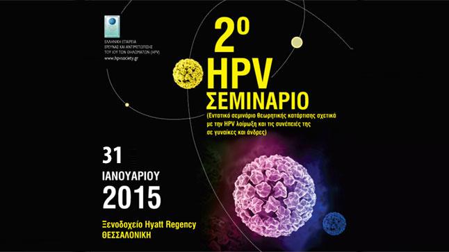2o HPV ΣΕΜΙΝΑΡΙΟ