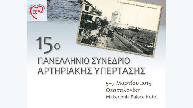 15ο Πανελλήνιο Συνέδριο Αρτηριακής Υπέρτασης