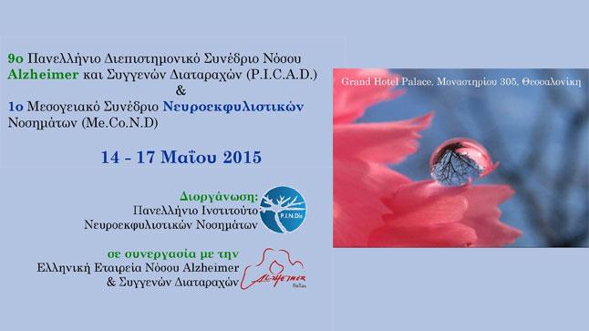 Congresses | 9o Πανελλήνιο Διεπιστημονικό Συνέδριο Νόσου Alzheimer και Συγγενών Διαταραχών