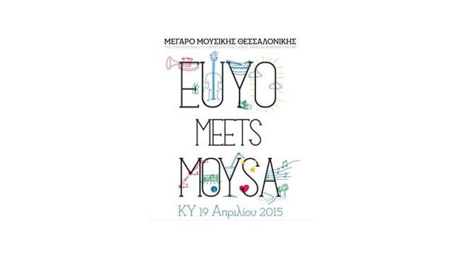 EUYO MEETS MOYSA   Ζωντανά από το Μέγαρο Μουσικής Θεσσαλονίκης