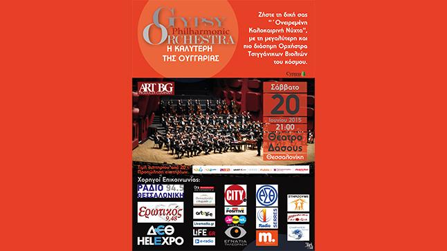 Gypsy Philharmonic Orchestra - Η καλύτερη της Ουγγαρίας
