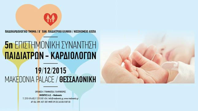 5η Επιστημονική Συνάντηση Παιδιάτρων / Καρδιολόγων