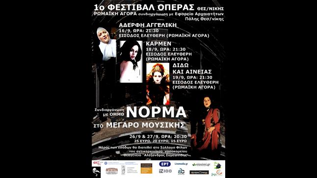 Culture | 1ο Φεστιβάλ Όπερας Θεσσαλονίκης