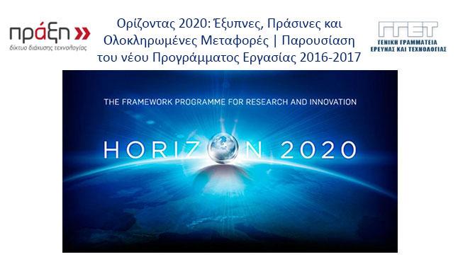 Ορίζοντας 2020: Έξυπνες, Πράσινες και Ολοκληρωμένες Μεταφορές...