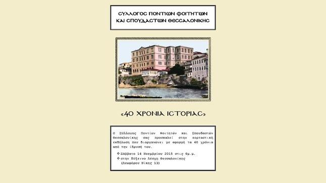 Events | Ο Σύλλογος Ποντίων Φοιτητών και Σπουδαστών Θεσσαλονίκης γιορτάζει τα 40 χρόνια λειτουργίας του