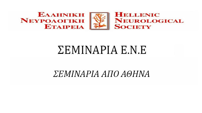 HELLENIC NEUROLOGY SOCIETY SEMINARS