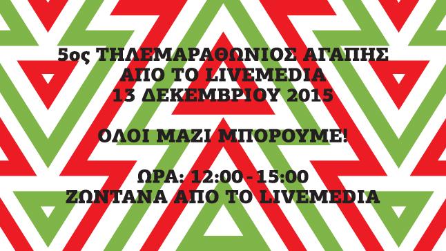 5ος Τηλεμαραθώνιος Αγάπης Livemedia για την Εταιρεία Σπαστικών Βορείου Ελλάδος