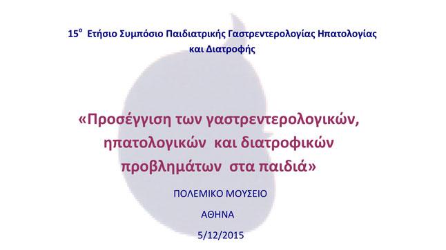 15ο ετήσιο Πανελλήνιο Συμπόσιο της Ελληνικής Εταιρείας Παιδιατρικής...