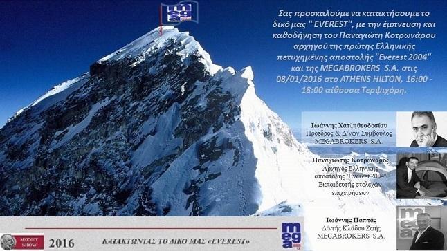 Η MEGA BROKERS SA παρουσιάζει το χρονικό «Κατάκτησης της Κορυφής»