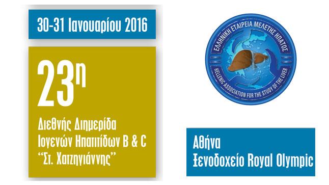 """23η Διεθνής Διημερίδα Ιογενών Ηπατιτίδων Β & C """"Στ. Χατζηγιάννης""""..."""