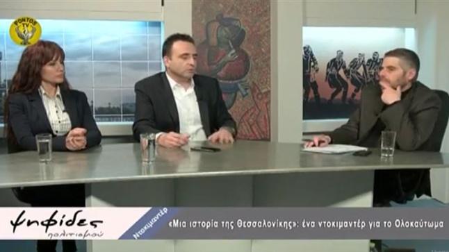Το Livemedia στο Pontos TV για το ντοκιμαντέρ