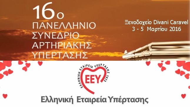 16ο Πανελλήνιο Συνέδριο Αρτηριακής Υπέρτασης