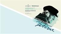 Μαθητικό συνέδριο: Οδ. Ελύτης. Ο ποιητής του Αιγαίου | Εκπαιδ....