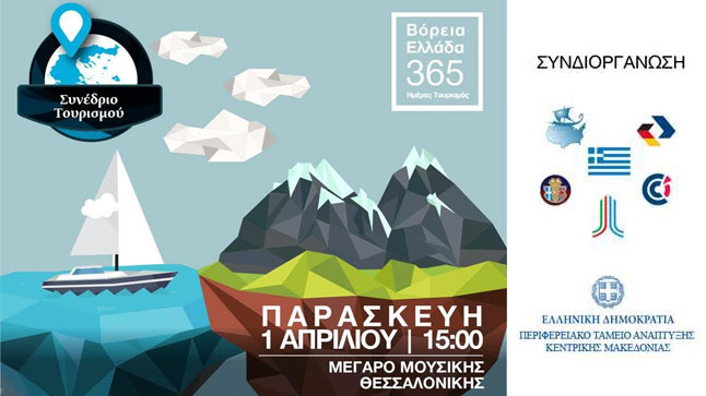 Congresses | Συνέδριο Τουρισμού | Βόρεια Ελλάδα 365 Ημέρες Τουρισμός