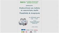 Σεμινάριο Ε.Σ.Β.Ε. «Ευαλωτότητα και έκθεση σε κακοποίηση ΑμΕΑ....
