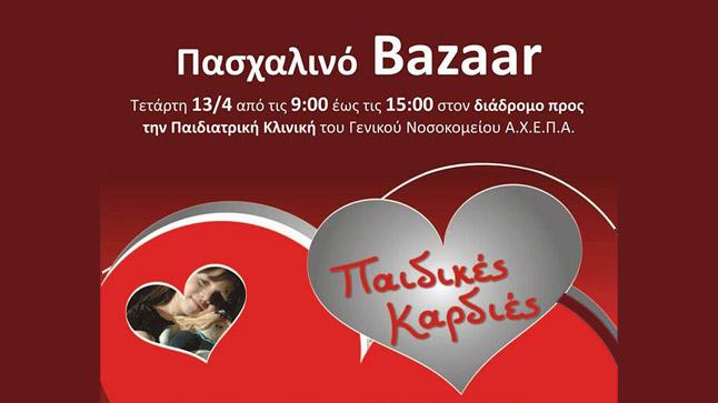 Παχαλινό bazaar του Συλλόγου Παιδικές Καρδιές
