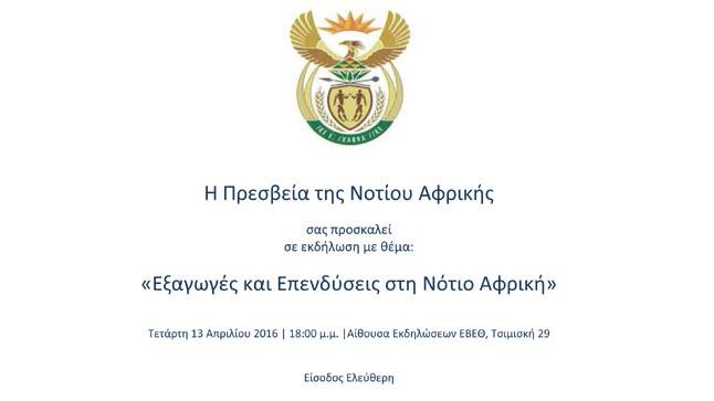 Πρεσβεία Νοτίου Αφρικής: Εξαγωγές και Επενδύσεις στη Νότιο Αφρική